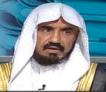 Sheikh Saleh bin Saad al-Luhaidan